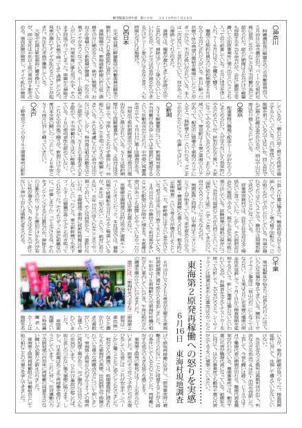 動労総連合青年部第10号~6・8動労総連合青年部第3回大会開催!_d0155415_19123805.jpg