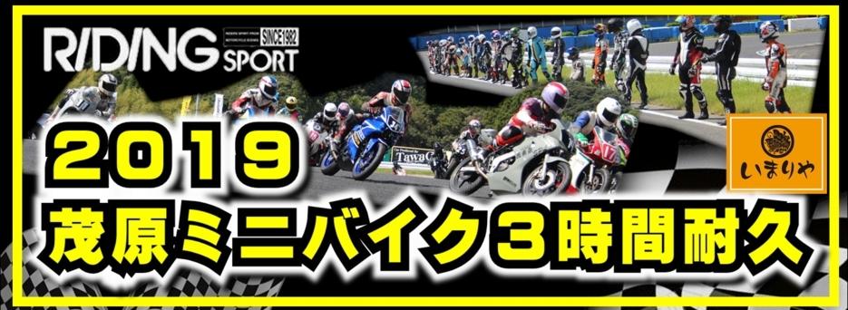 茂原ミニバイク3時間耐久レースに出場します_d0067418_14565582.jpg