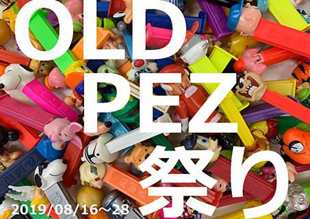 8/16~8/28 OLD PEZ 祭り 開催のお知らせ_f0010033_13160219.jpg