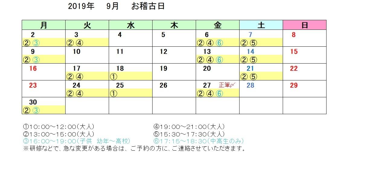 2019.9月お稽古日_e0272038_21174207.jpg