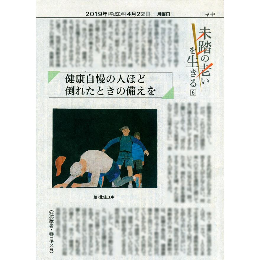 挿し絵の仕事 新聞連載 「未踏の老いを生きる 06」_a0052641_13581212.jpg