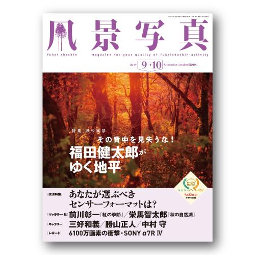 『風景写真』《9-10月号》は8月20日(火)発売!_c0142549_10484096.jpg