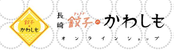 井上さんの新作餃子を..._d0378149_06113227.png