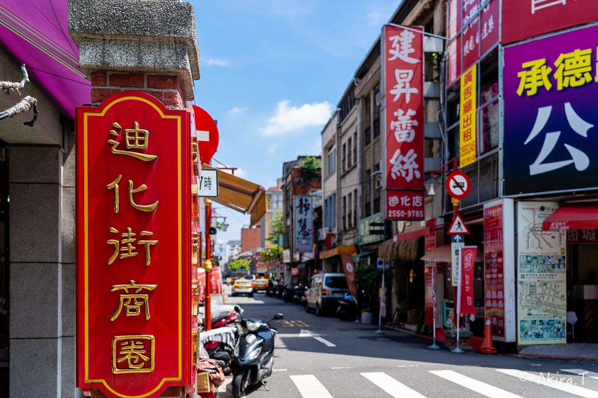 台湾 -9- 〜迪化街 1〜_f0152550_16461775.jpg