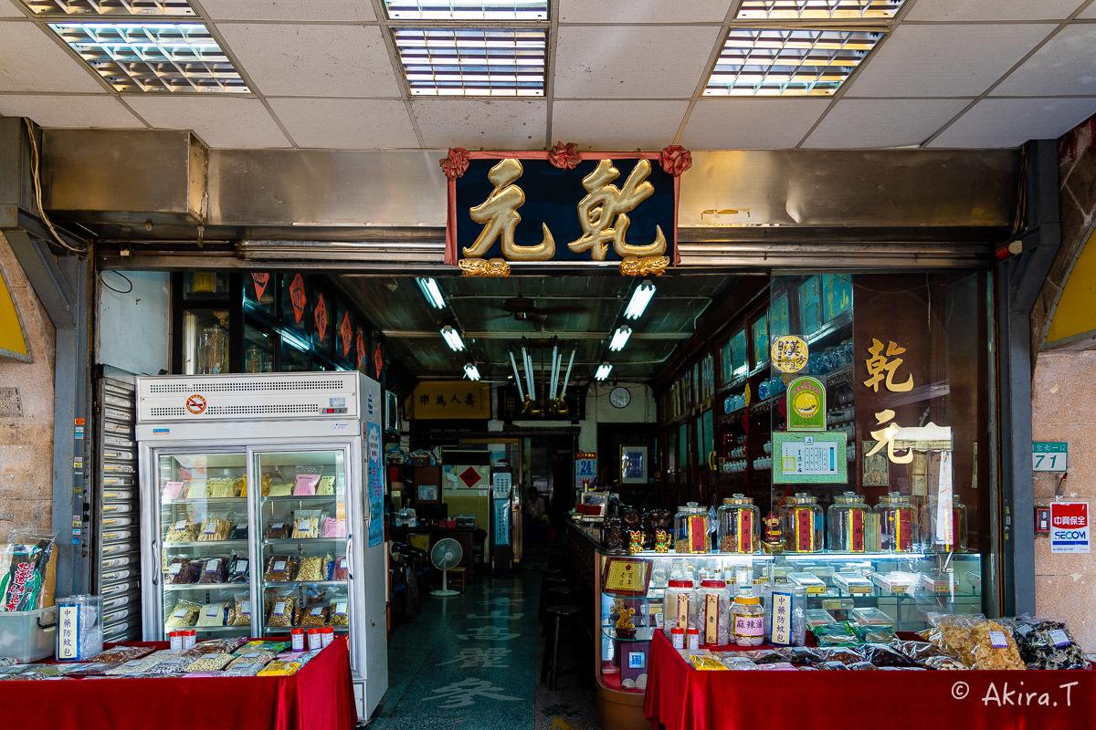 台湾 -9- 〜迪化街 1〜_f0152550_16503297.jpg