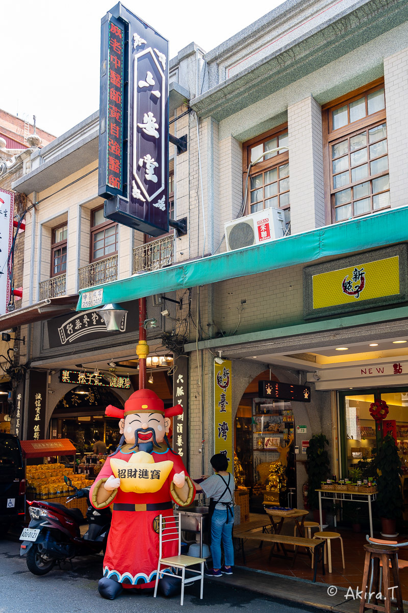 台湾 -9- 〜迪化街 1〜_f0152550_16503931.jpg
