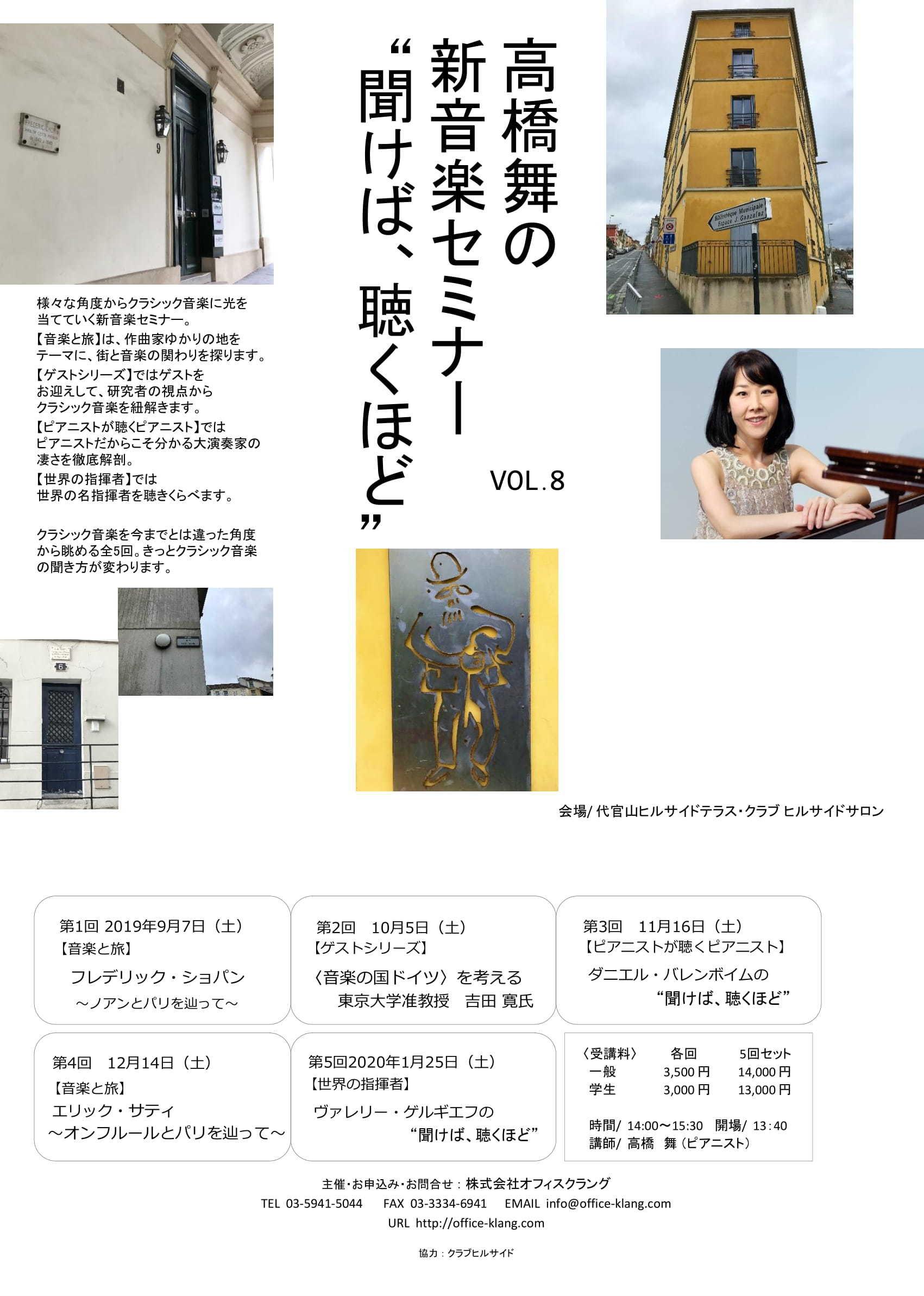 """高橋舞の新音楽セミナー\""""聞けば、聴くほど\""""Vol.8_f0178060_20375827.jpg"""