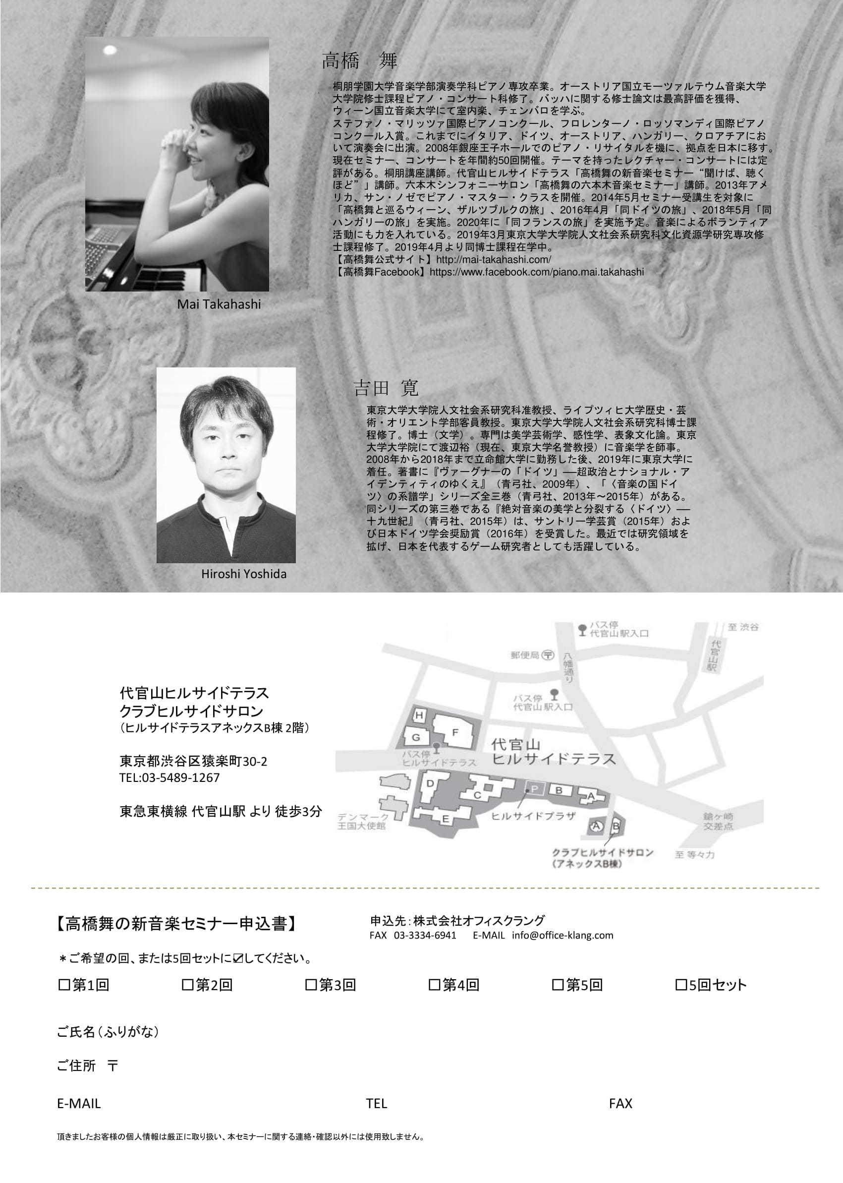 """高橋舞の新音楽セミナー\""""聞けば、聴くほど\""""Vol.8_f0178060_20381363.jpg"""