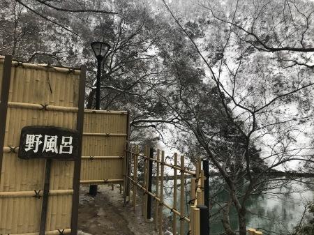 真冬の大牧温泉(後編)_a0136671_01260152.jpg