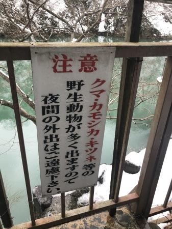真冬の大牧温泉(後編)_a0136671_01541750.jpg