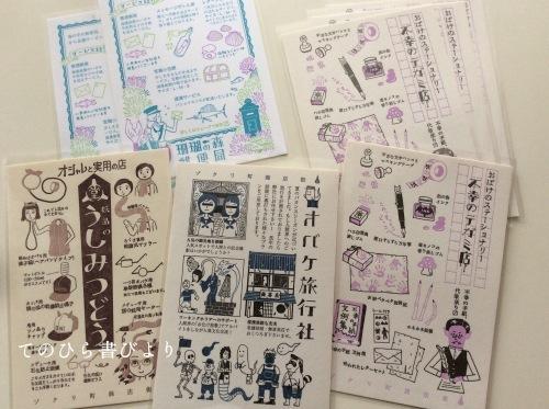 紙博2019in東京での購入品_d0285885_13584445.jpeg