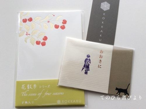 紙博2019in東京での購入品_d0285885_14110640.jpeg