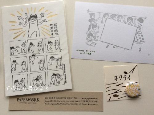 紙博2019in東京での購入品_d0285885_14300828.jpeg