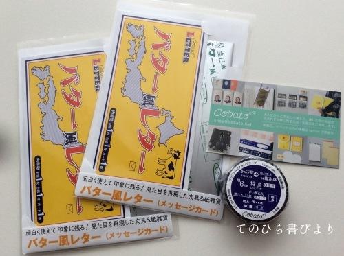 紙博2019in東京での購入品_d0285885_14511567.jpeg