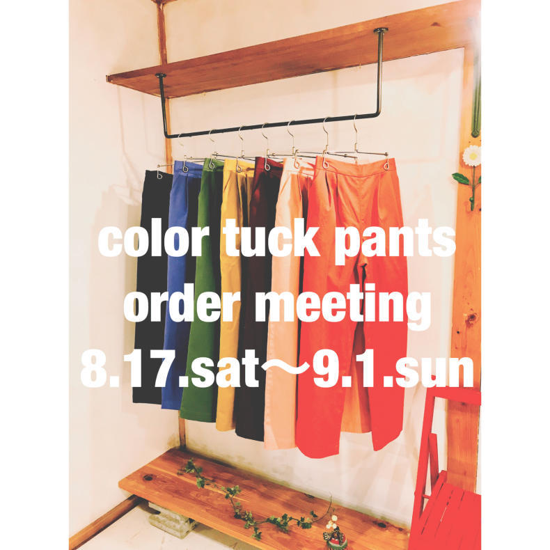 【COLOR TUCK PANTS ORDER MEETING】明日8/17(SAT)より_d0000298_18372972.jpg
