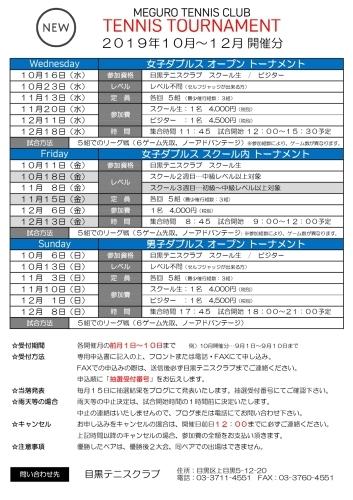 2019年10月~新トーナメント要項_b0158200_19491110.jpg