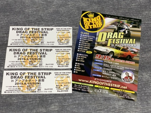 2019 KING OF THE STRIP DRAG FESTIVAL 20190915前売券発売中!_c0226202_07501474.jpeg
