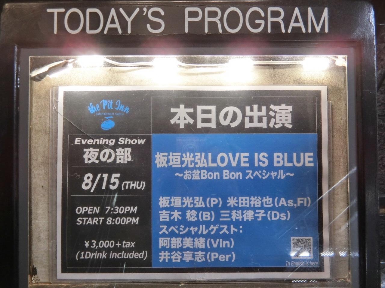 ありがとうございました。8/15(木)板垣光弘LOVE IS BLUE『お盆BonBonスペシャル』@新宿ピットイン_d0003502_08234552.jpg