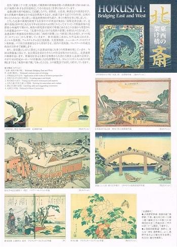 没後150年記念 北斎 東西の架け橋_f0364509_18202434.jpg