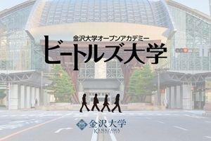 金沢市で毎週末にビートルズ大学開催決定_c0172714_18543324.jpg