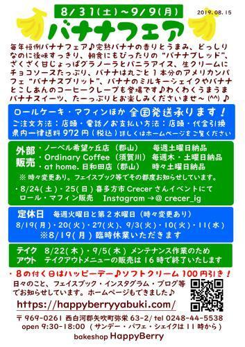 お知らせ 8/15号♪_d0140817_07055350.jpg