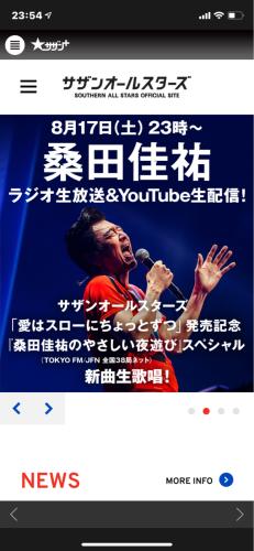 サザンオールスターズWOWOWからの桑田佳祐ラジオとYouTube生配信。_d0025421_23545526.jpg