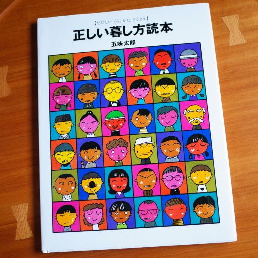 絵本をさがして(10) 正しい暮らし方読本_a0039934_17365189.jpg