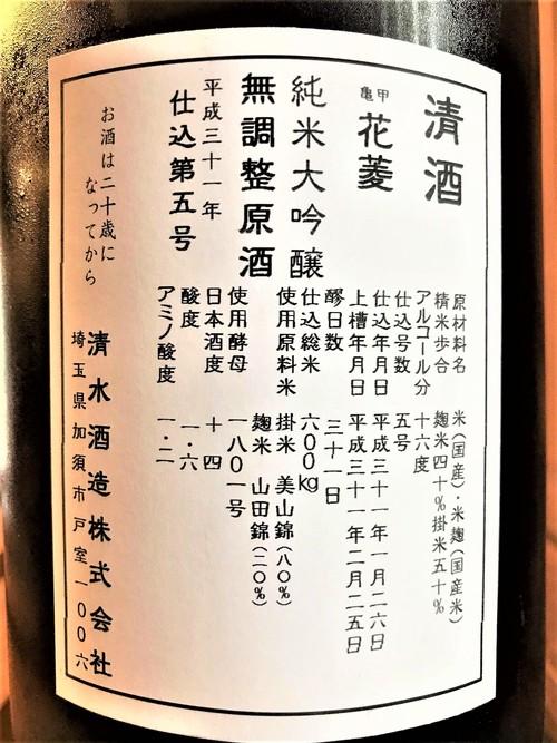 【日本酒】亀甲花菱 純米大吟醸 無調整生原酒 夏越し熟成本生SPver 限定 30BY🆕_e0173738_132101.jpg