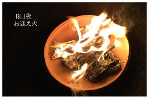 今年のお盆 & 一周忌_a0084343_15583589.jpeg