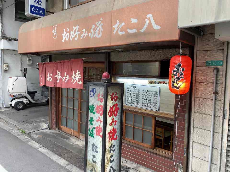 十三のお好み焼き「たこ八」_e0173645_20122832.jpg
