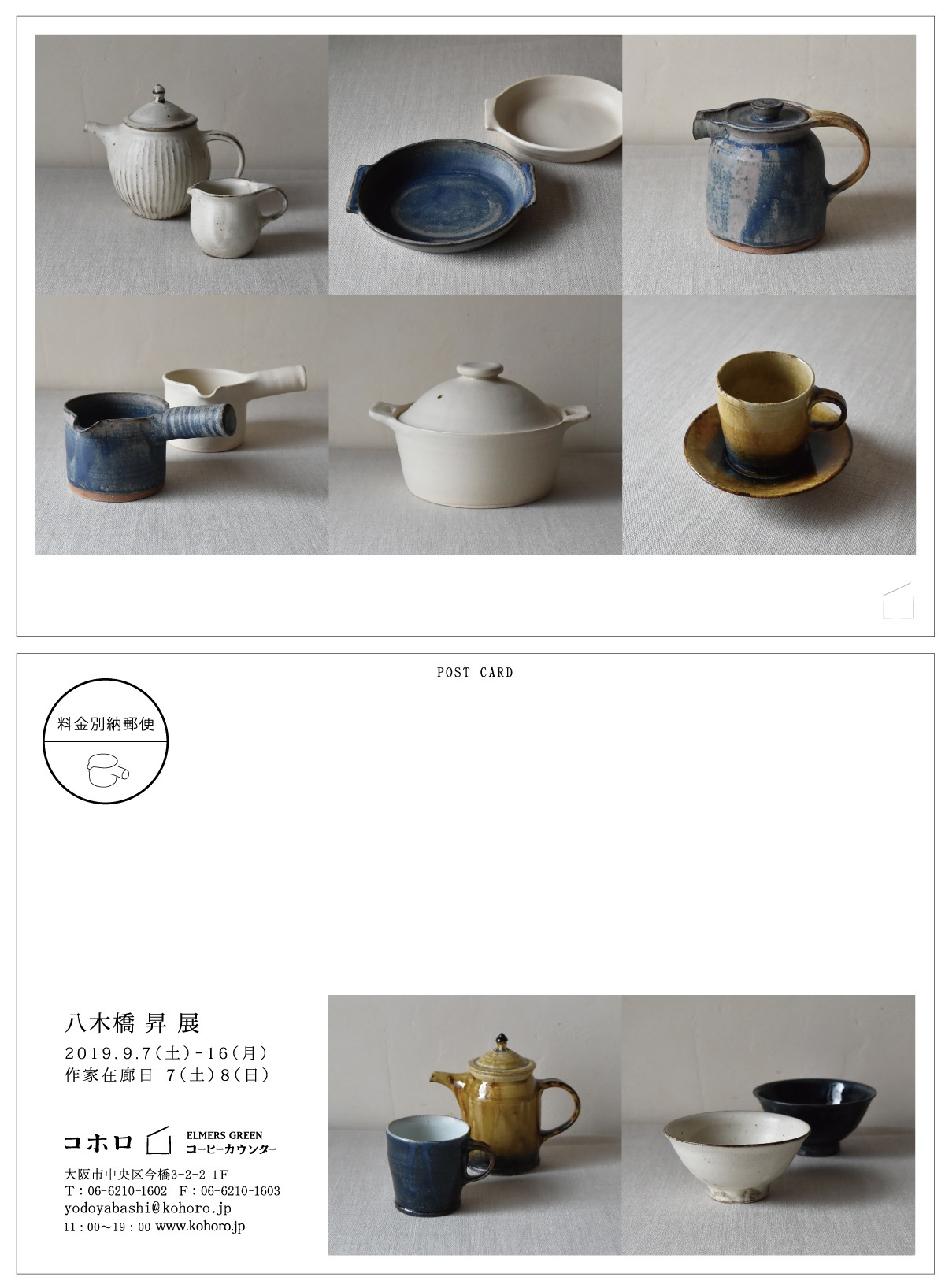 八木橋昇 展_b0148849_14113741.jpg