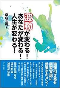 ■8月23日(金)/東京/「波動とお金、その極意」スペシャルコラボセミナー - 宇宙となかよし