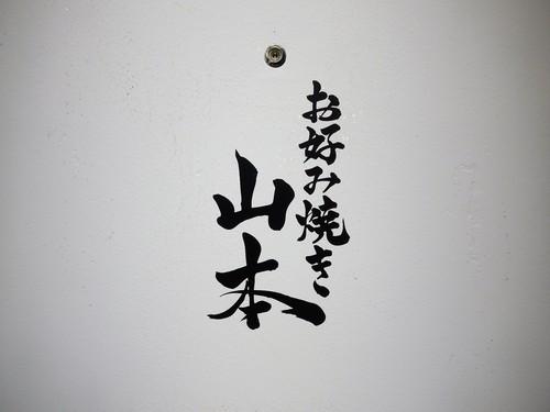 新宿御苑前「お好み焼き山本」へ行く。_f0232060_1321629.jpg