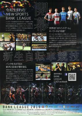 2019.08.15「BANK LEAGUE」_c0197974_00350003.jpg