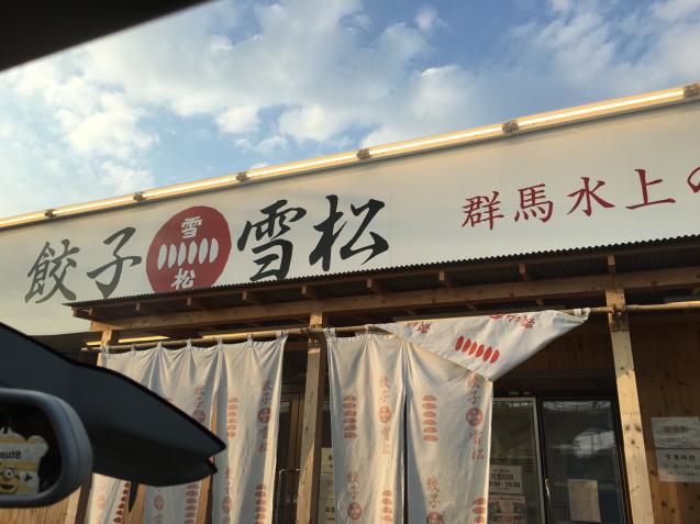 〆は餃子!_c0023278_18485572.jpg