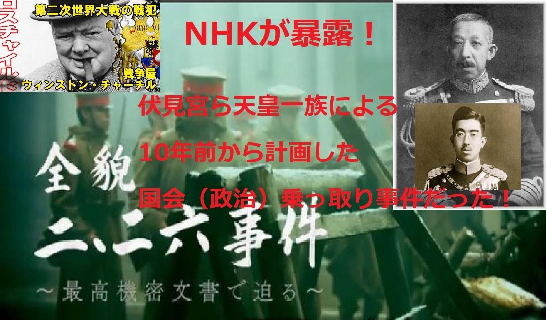 NHKが暴露した226事件の真相:海軍トップの伏見宮らが10年前から計画した自作自演の軍部(主に陸軍)と国会(政治)完全乗っ取りクーデター事件!内奏を使い再軍備化と憲法改正も!_e0069900_11321872.jpg
