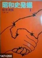 NHKが暴露した226事件の真相:海軍トップの伏見宮らが10年前から計画した自作自演の軍部(主に陸軍)と国会(政治)完全乗っ取りクーデター事件!内奏を使い再軍備化と憲法改正も!_e0069900_12313590.jpg
