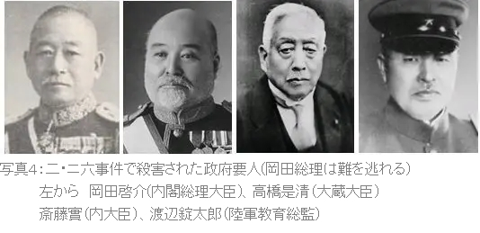 NHKが暴露した226事件の真相:海軍トップの伏見宮らが10年前から計画した自作自演の軍部(主に陸軍)と国会(政治)完全乗っ取りクーデター事件!内奏を使い再軍備化と憲法改正も!_e0069900_15572469.jpg