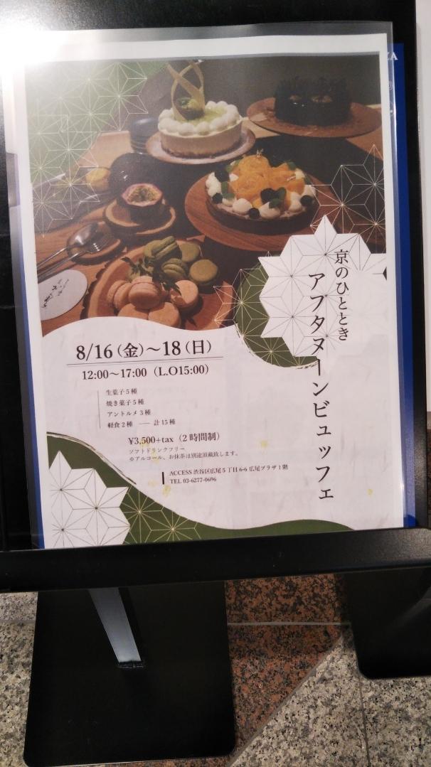 フレンチ懐石 広尾おくむら 京のひとときアフタヌーンビュッフェ_f0076001_23273159.jpg