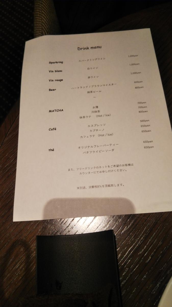 フレンチ懐石 広尾おくむら 京のひとときアフタヌーンビュッフェ_f0076001_23305911.jpg