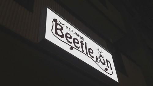 Beetle_on(ビートロン)さんへ。_b0298605_00170637.jpg