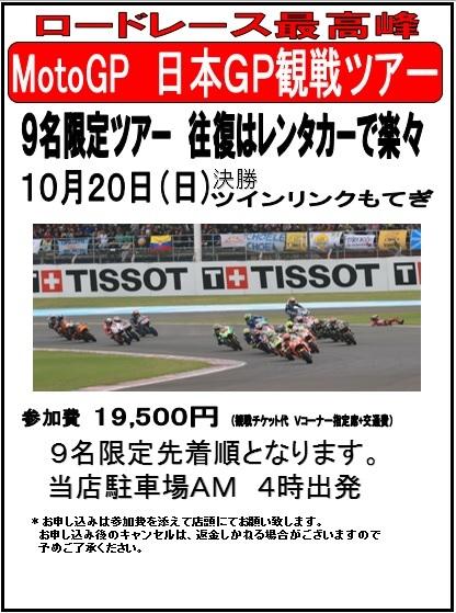 MotoGP 日本GP観戦ツアー募集開始です_d0100125_13450167.jpg