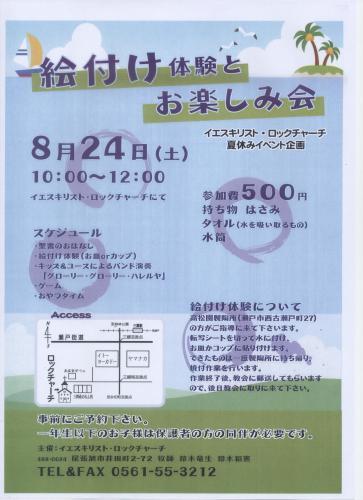 8月24日 絵付け体験とお楽しみ会のお知らせ!_d0120628_23043039.jpg