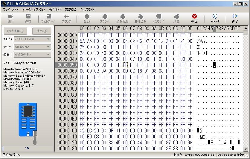 頭が痛いBIOSライティングその2_f0182936_22053023.jpg