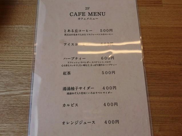 カフェ とある丘(金沢市下谷町)_b0322744_21123259.jpg