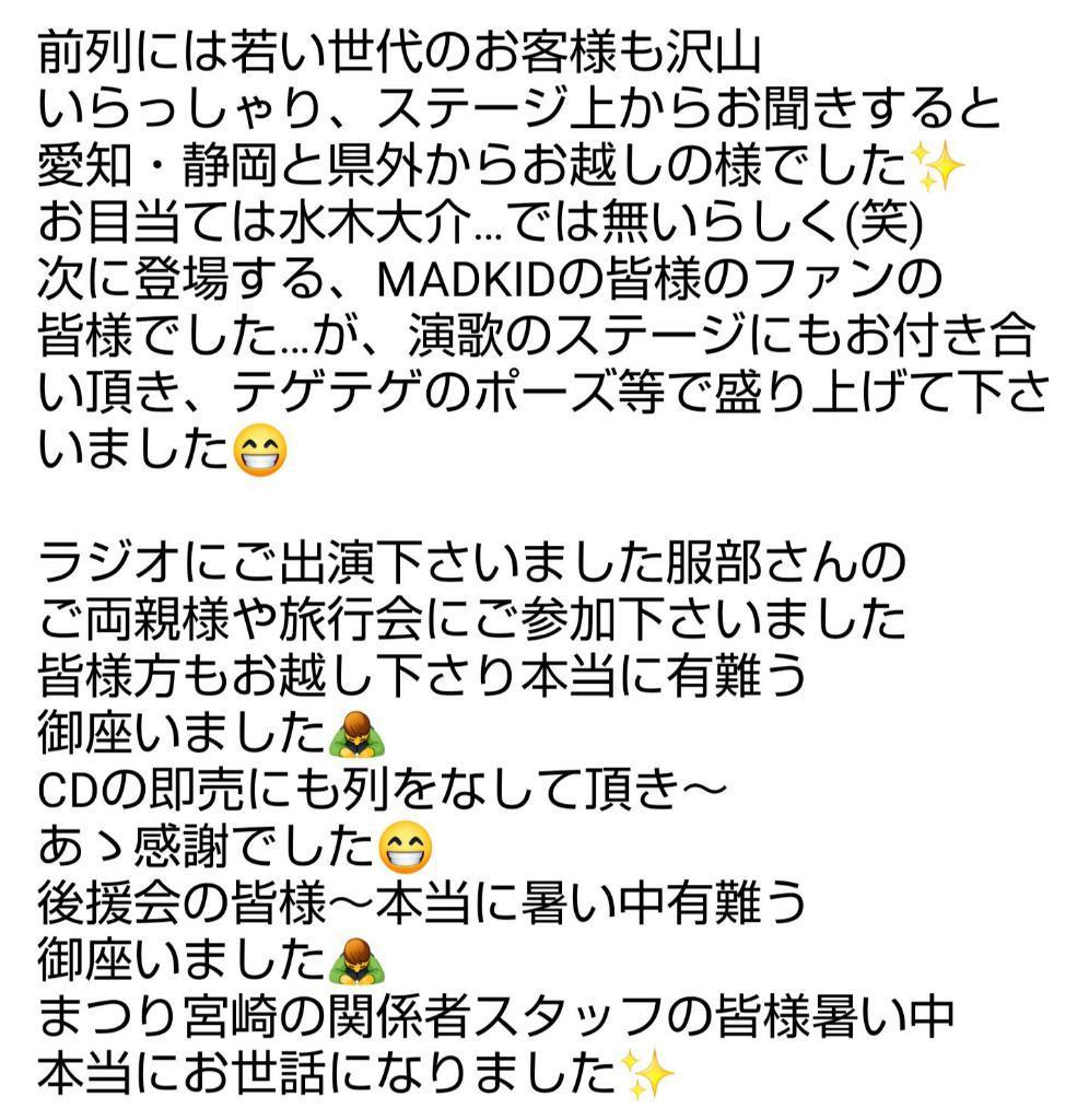 2019まつり宮崎②_d0051146_12243327.jpg