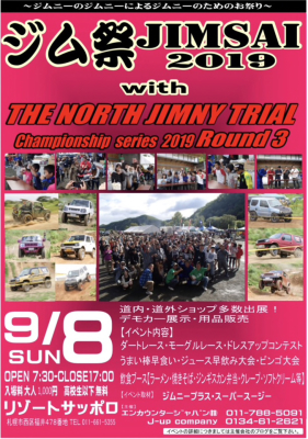 ジム祭2019 with THE NORTH JIMNY TRIAL2019最終戦_a0143349_00312576.jpg