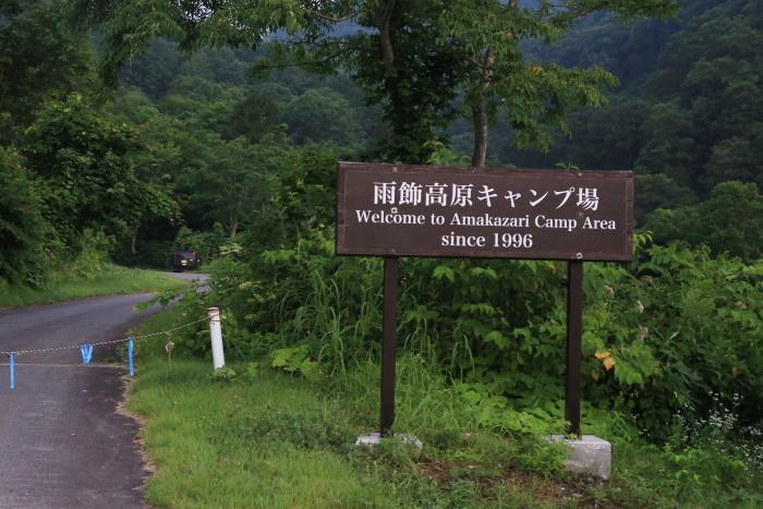 雨飾山 190818 灼熱の低山ハイク_e0338862_14341296.jpg