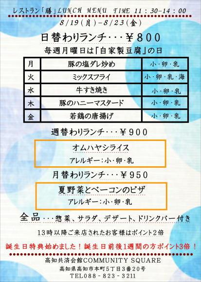 8/19-8/23ランチメニュー_d0172367_14203214.jpg