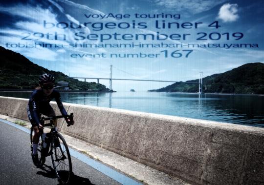 9月29日(日)「voyAge touring \'bourgeois liner 4\' 167」_c0351373_21332262.jpg